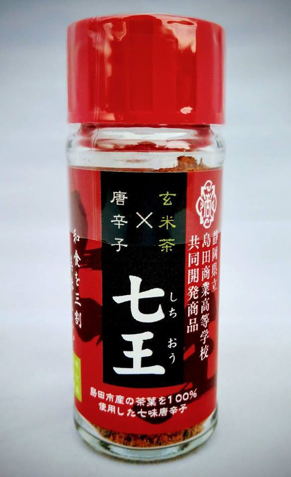 七王 ~しちおう~ 島田市産玄米茶入り七味唐辛子15g