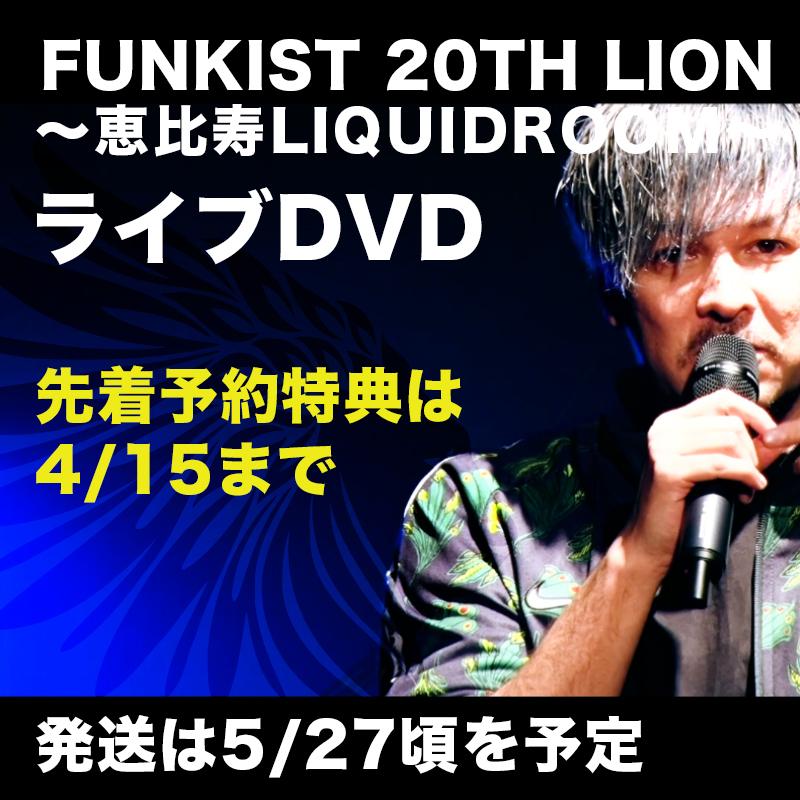 【先着予約特典付】FUNKIST 20TH LION〜恵比寿LIQUIDROOM〜