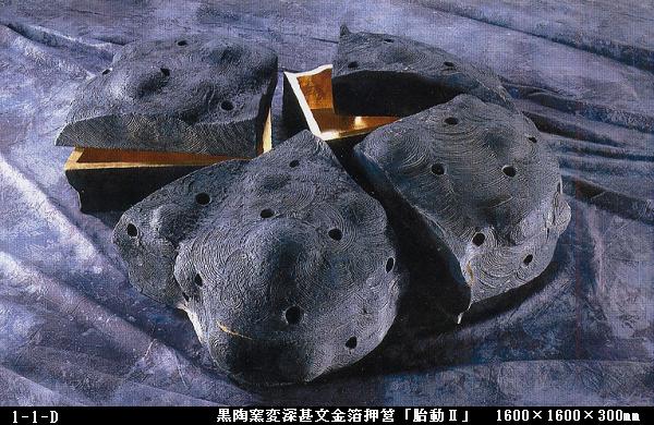 黒陶窯変深甚文金箔押陶筥「胎動Ⅱ」(1600×1600×300㎜ )  1-1-D