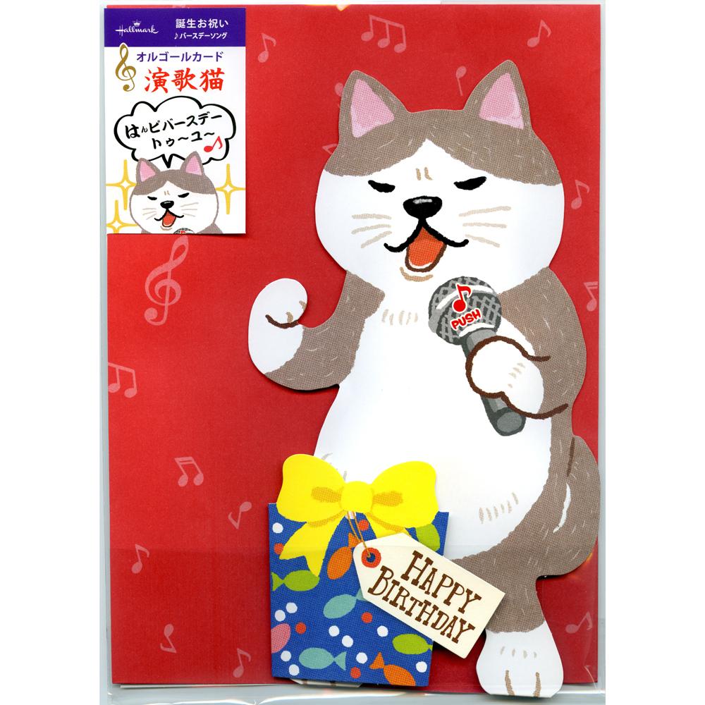 猫オルゴールカード(演歌猫お誕生祝いバースデーソング)