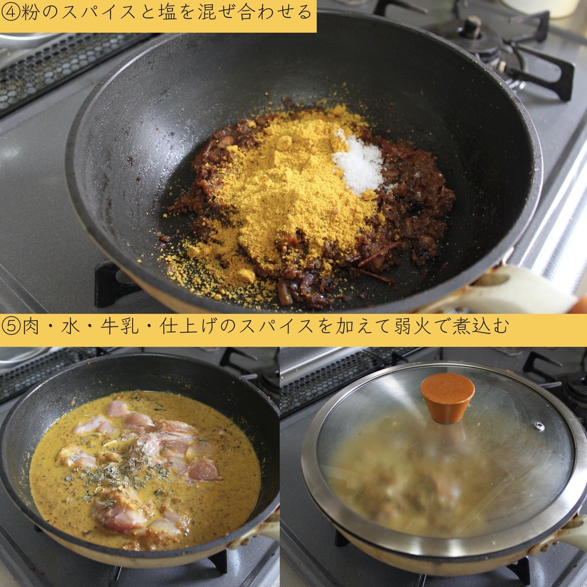 【ナッツ香る】チキンカレー 9種のスパイスセット 4人前