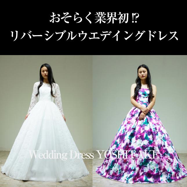 【オーダー制作】ウエディングドレス(無料パニエ) リバーシブルウエディングドレス(パープル花柄面・白レースドレス)パニエ付き・3デザイン※制作期間3週間から6週間