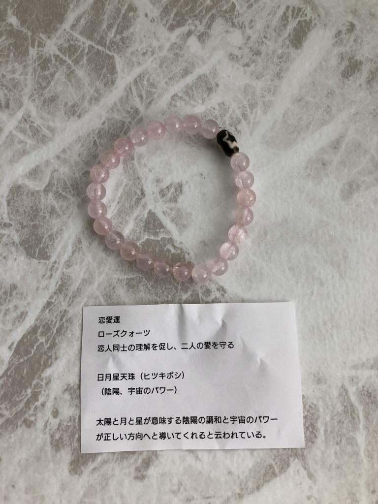 【恋愛運UPブレスレット】ローズクォーツ