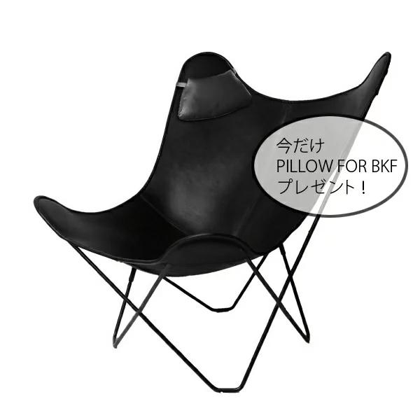 cuero BKF Chair バタフライチェア ブラック [今だけPILLOWプレゼント]