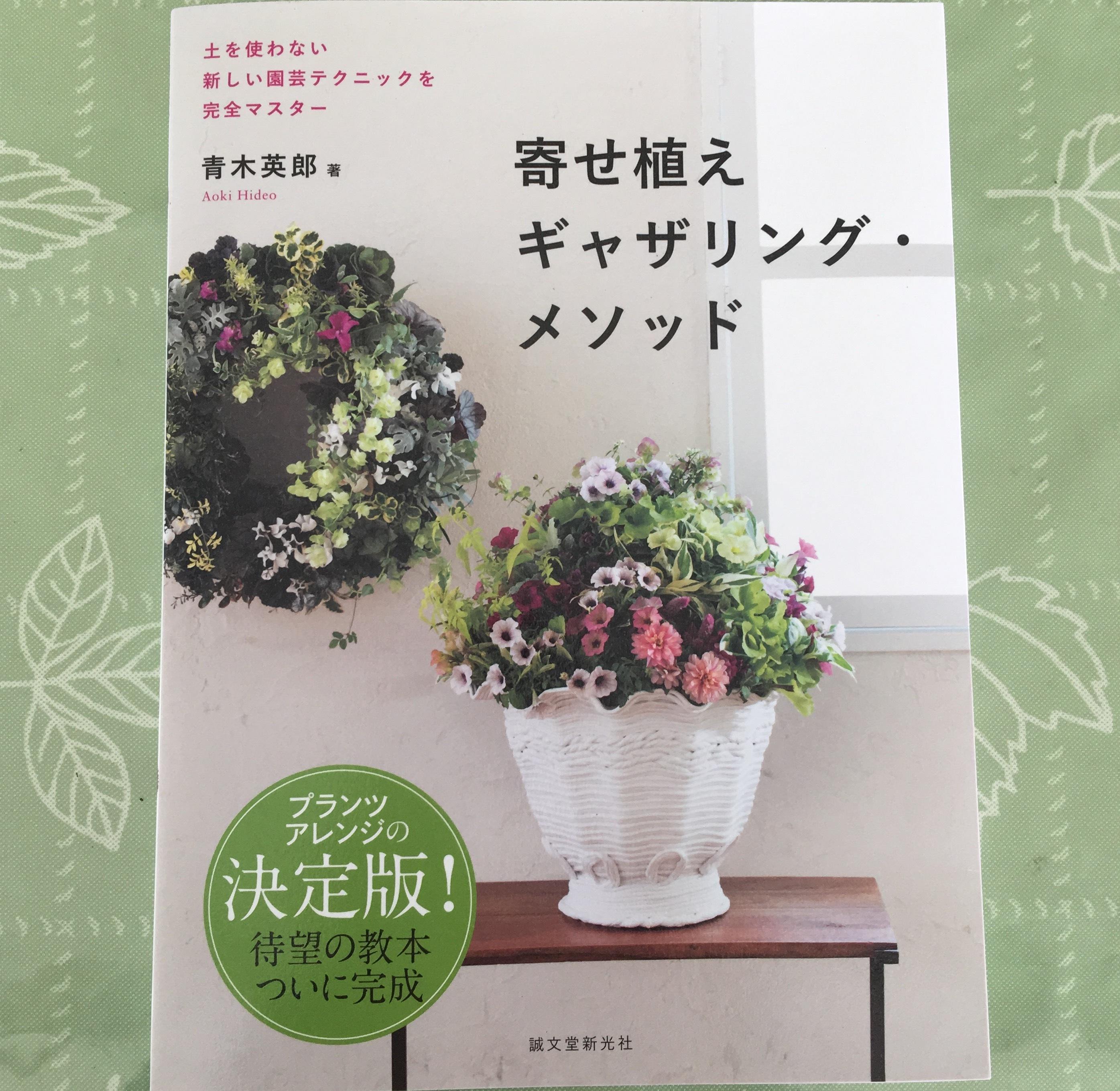 【書籍】寄せ植えギャザリング・メソッド: 土を使わない新しい園芸テクニックを完全マスター - 画像1
