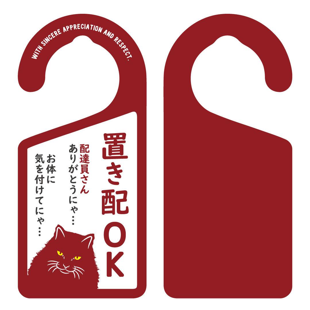 置き配 ネコ2[0017] 【全国送料無料】 ドアノブ ドアプレート メッセージプレート