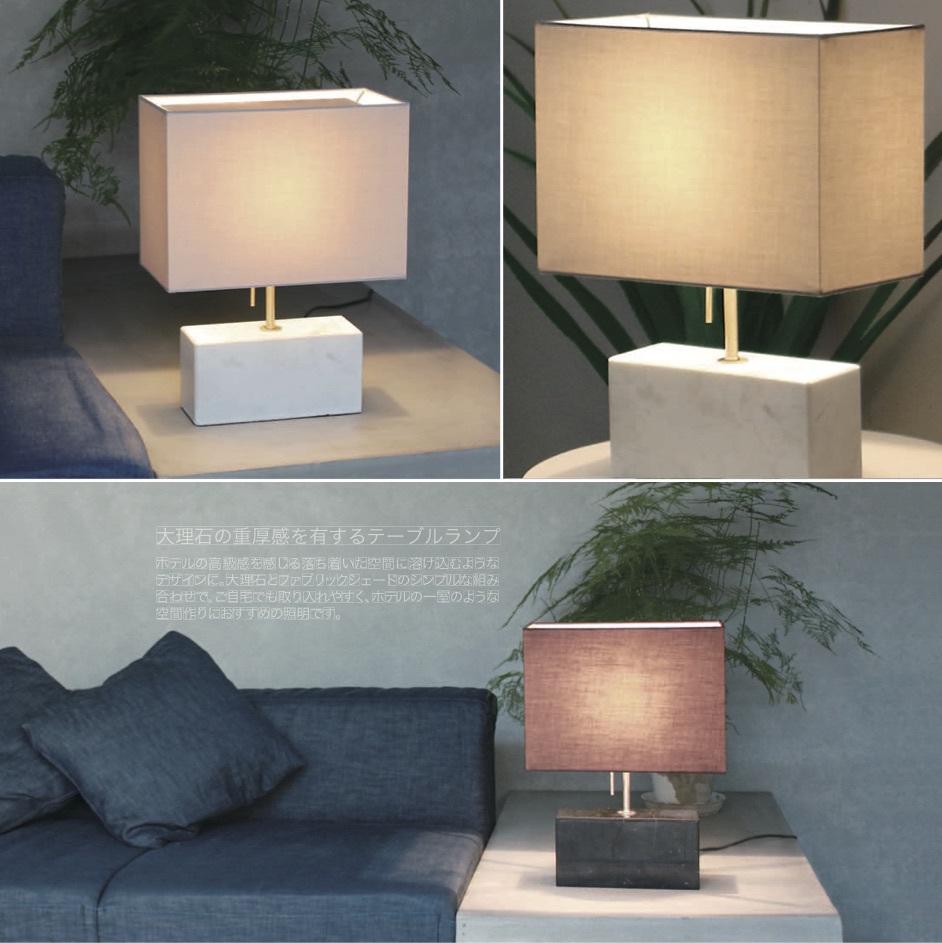 大理石×ファブリック 照明 LED Marezzo テーブルランプ DI-CLASSE 全2色