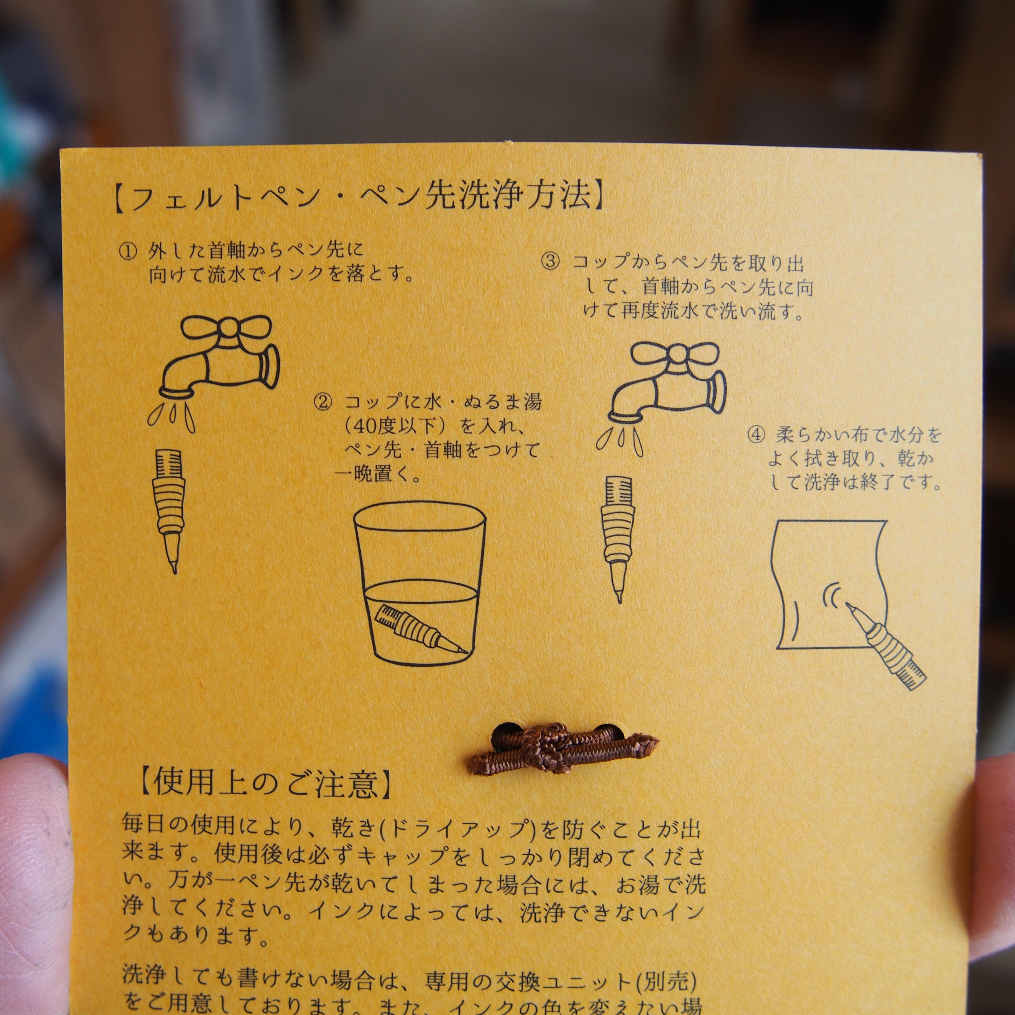万年筆のインクが使用できるFelt Pen(フェルトペン)