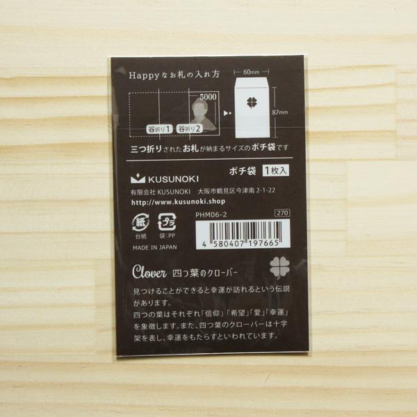 【四つ葉】ハッピーモチーフポチ袋 PHM06-2