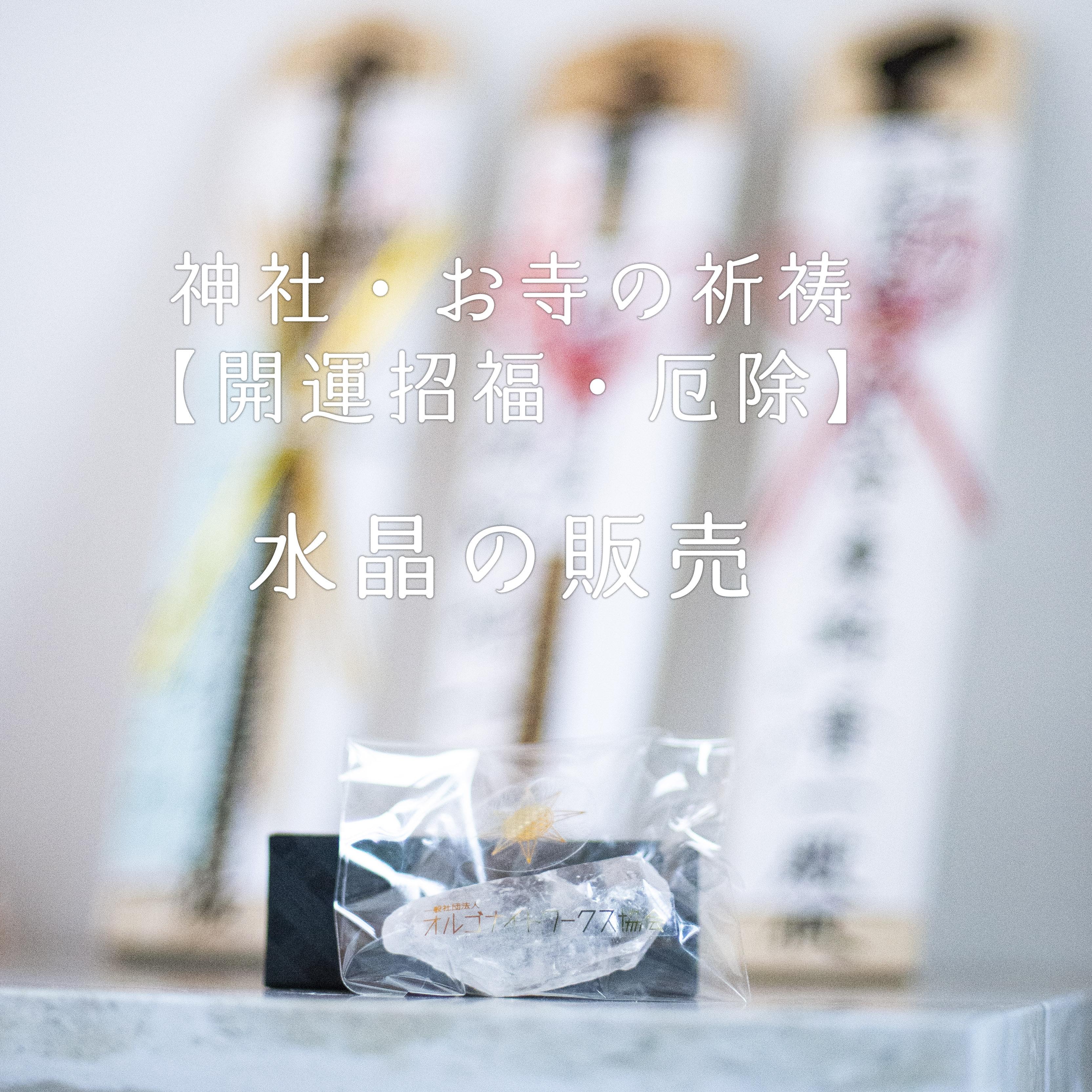 【御祈祷(開運招福・厄除)A】オルゴナイト用大きめ水晶(さざれシトリンプレゼント)