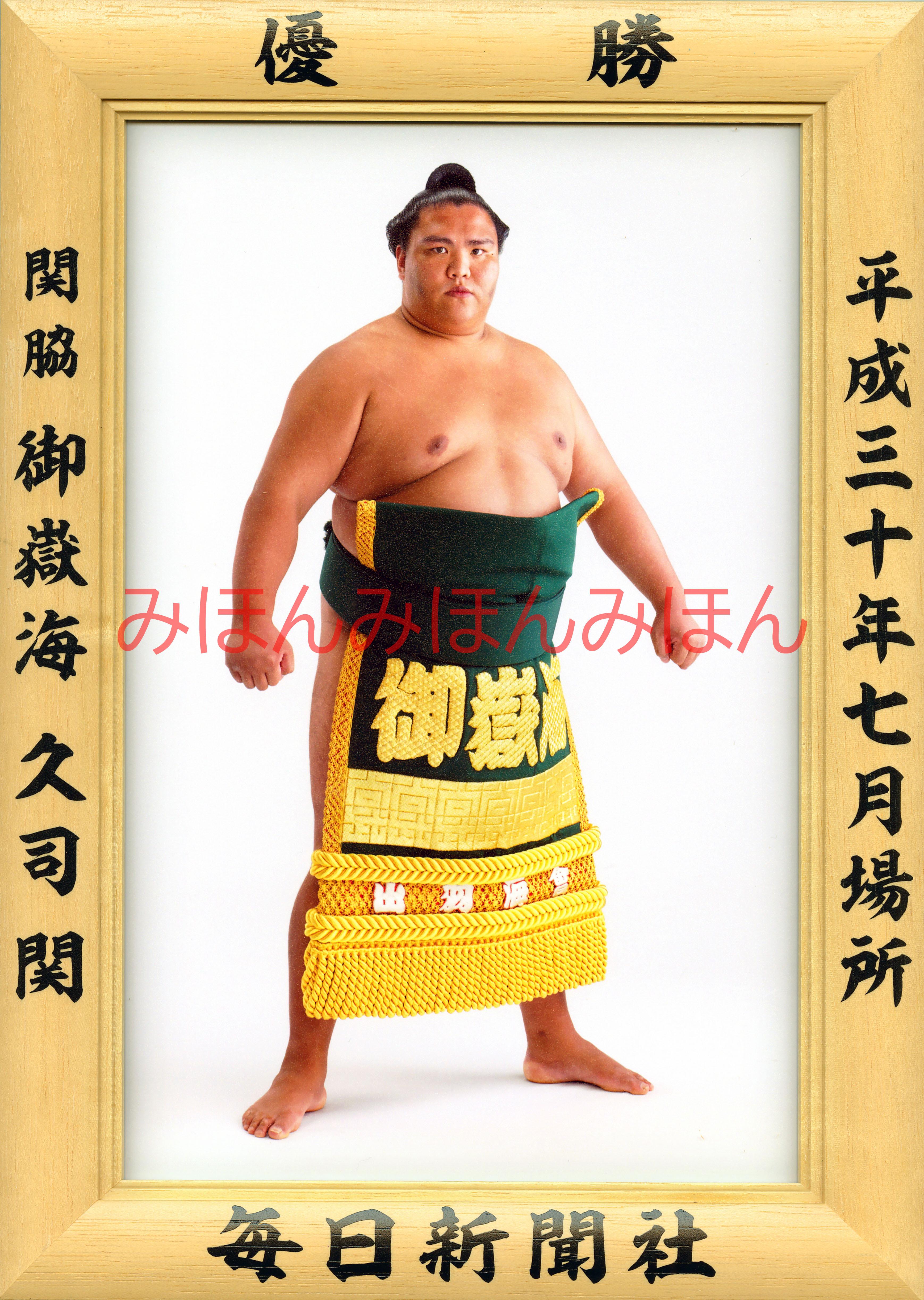 平成30年7月場所優勝 関脇 御嶽海久司関(初優勝)