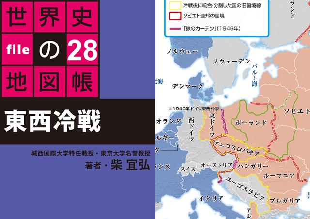 東西冷戦【タブレットで読む 世界史の地図帳 file28】[BKD0128]