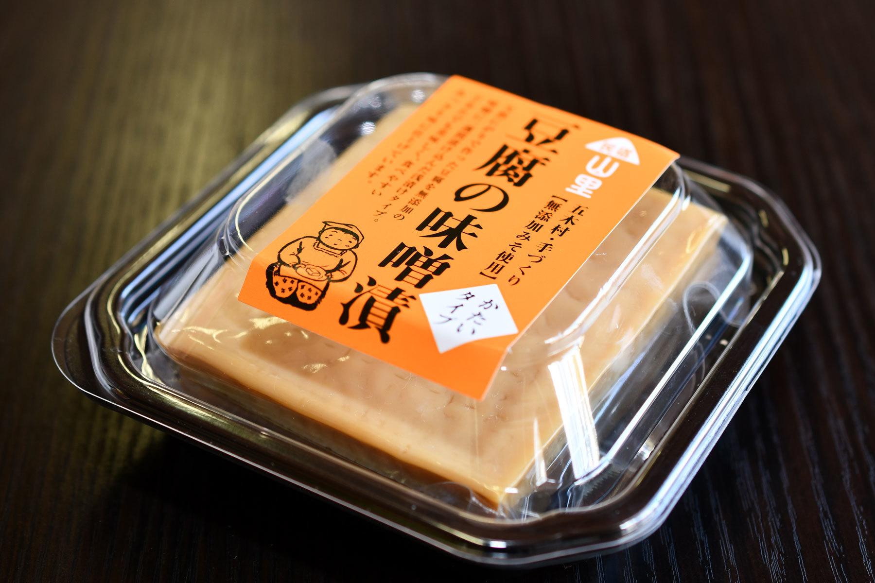 豆腐の味噌漬け - 画像2