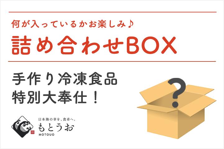 冷凍詰め合わせBOX