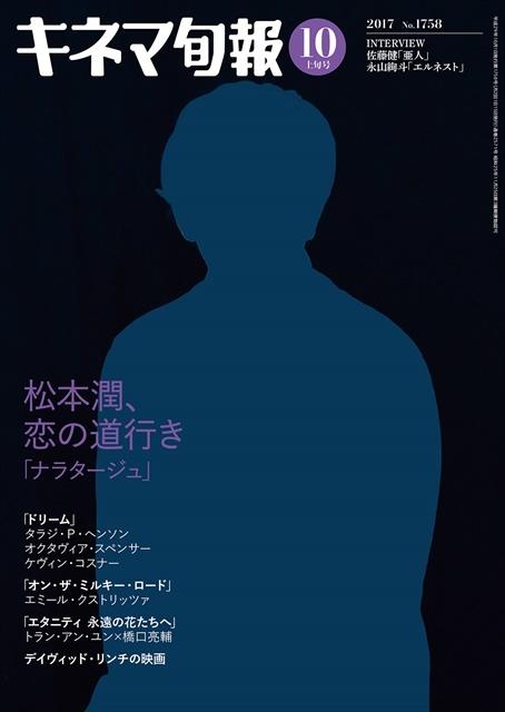 キネマ旬報 2017年10月上旬号(No.1758)