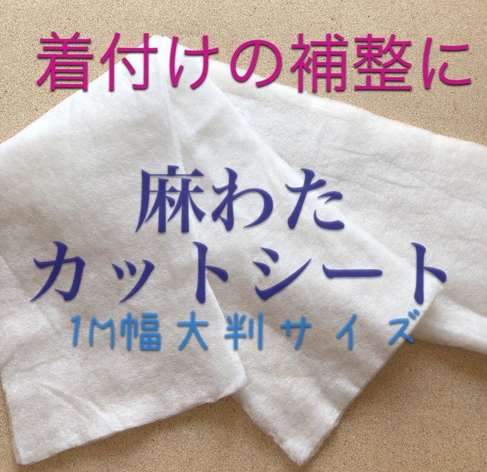 【お徳用!】1M幅の大判!快適補整!汗対策に 涼しい!麻わたカットシート 白 麻100% 1M×160cm