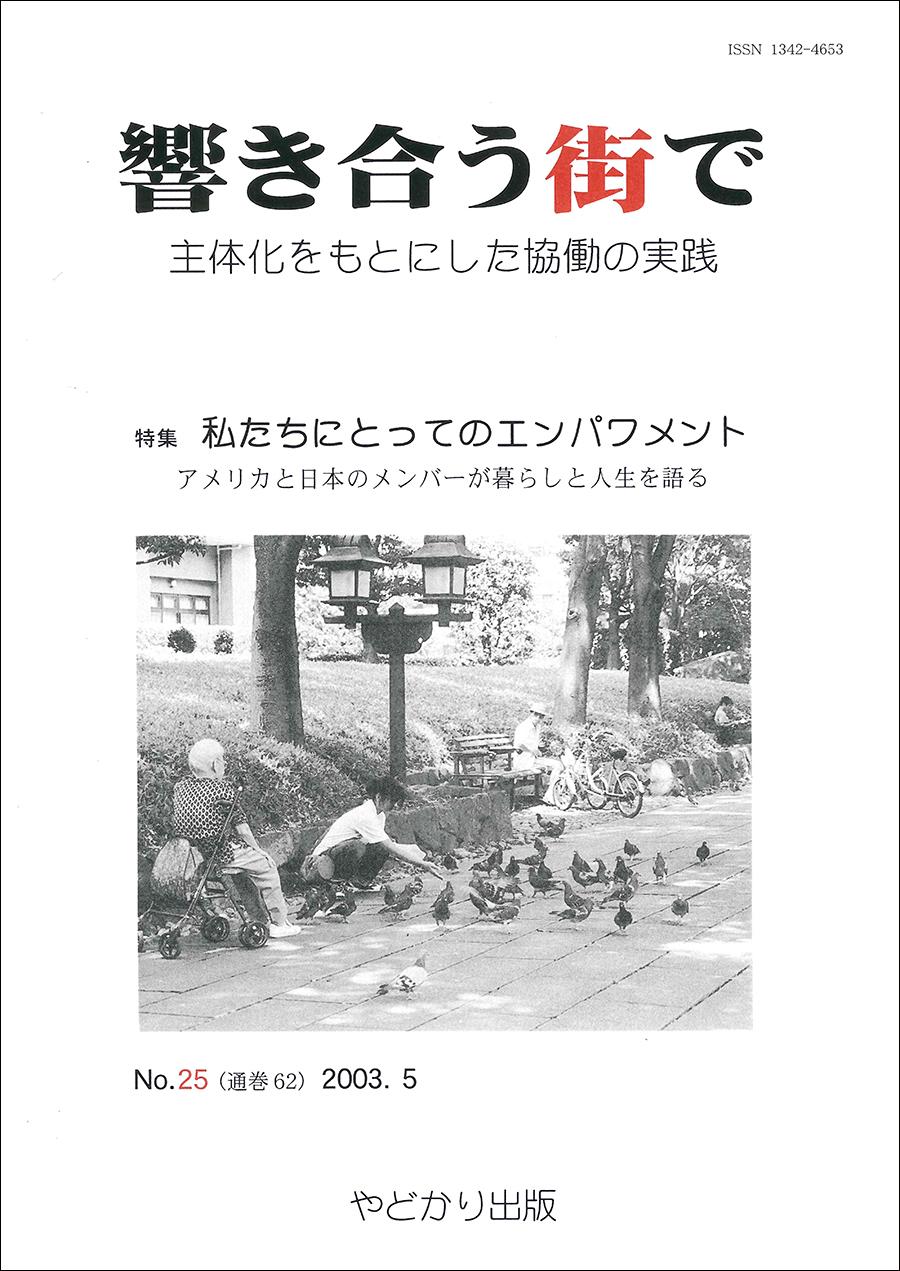 響き合う街でNo.25 私たちにとってのエンパワメント アメリカと日本のメンバーが暮らしと人生を語る