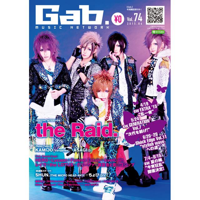 [フリーペーパー]Gab. Vol.74(表紙:the Raid.)