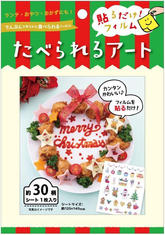 たべられるアート 【クリスマス パーティ】