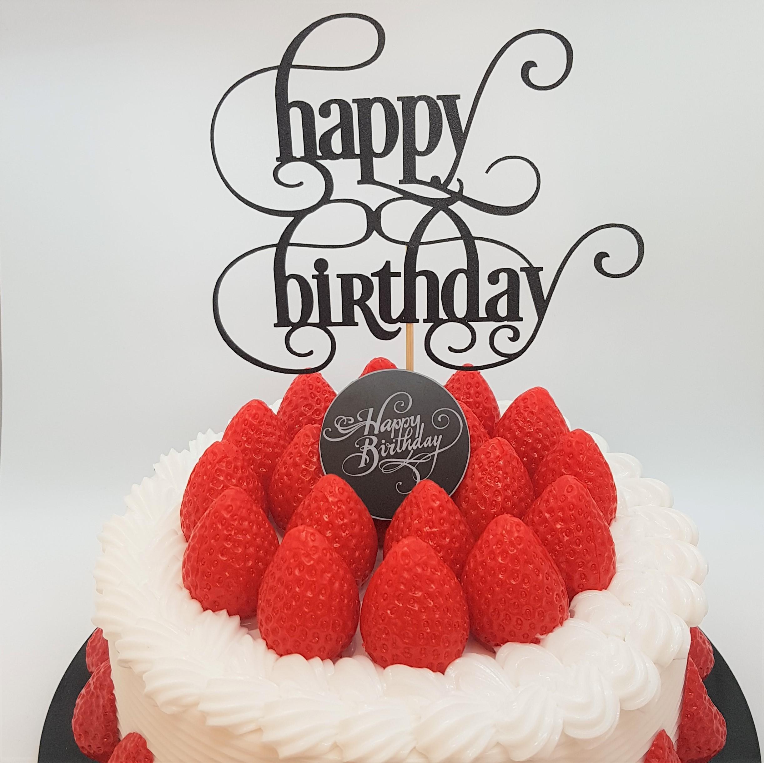 ケーキトッパー(誕生日05)‐Birthday cake topper -