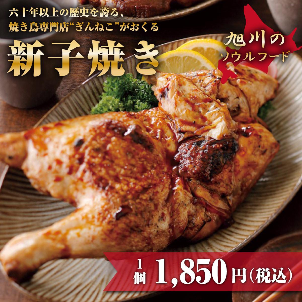 【単品】新子焼き真空冷凍パック(1個入り)