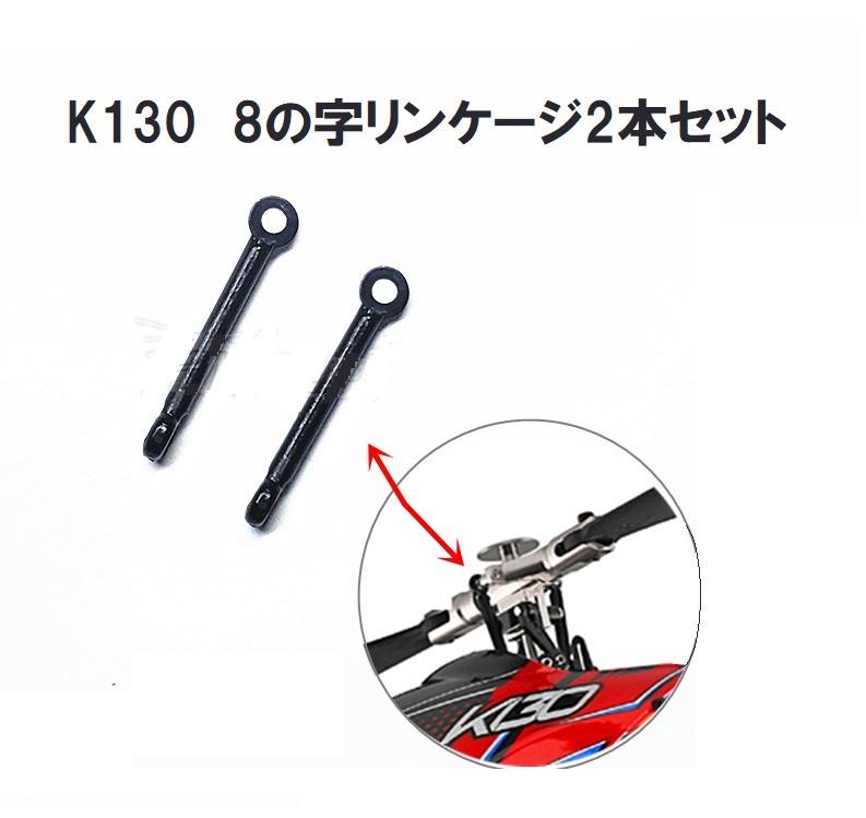 NEW 8の字リンケージ◆K130 コントロールアームセットの8の字リンケージのみ2本セット(互換品)