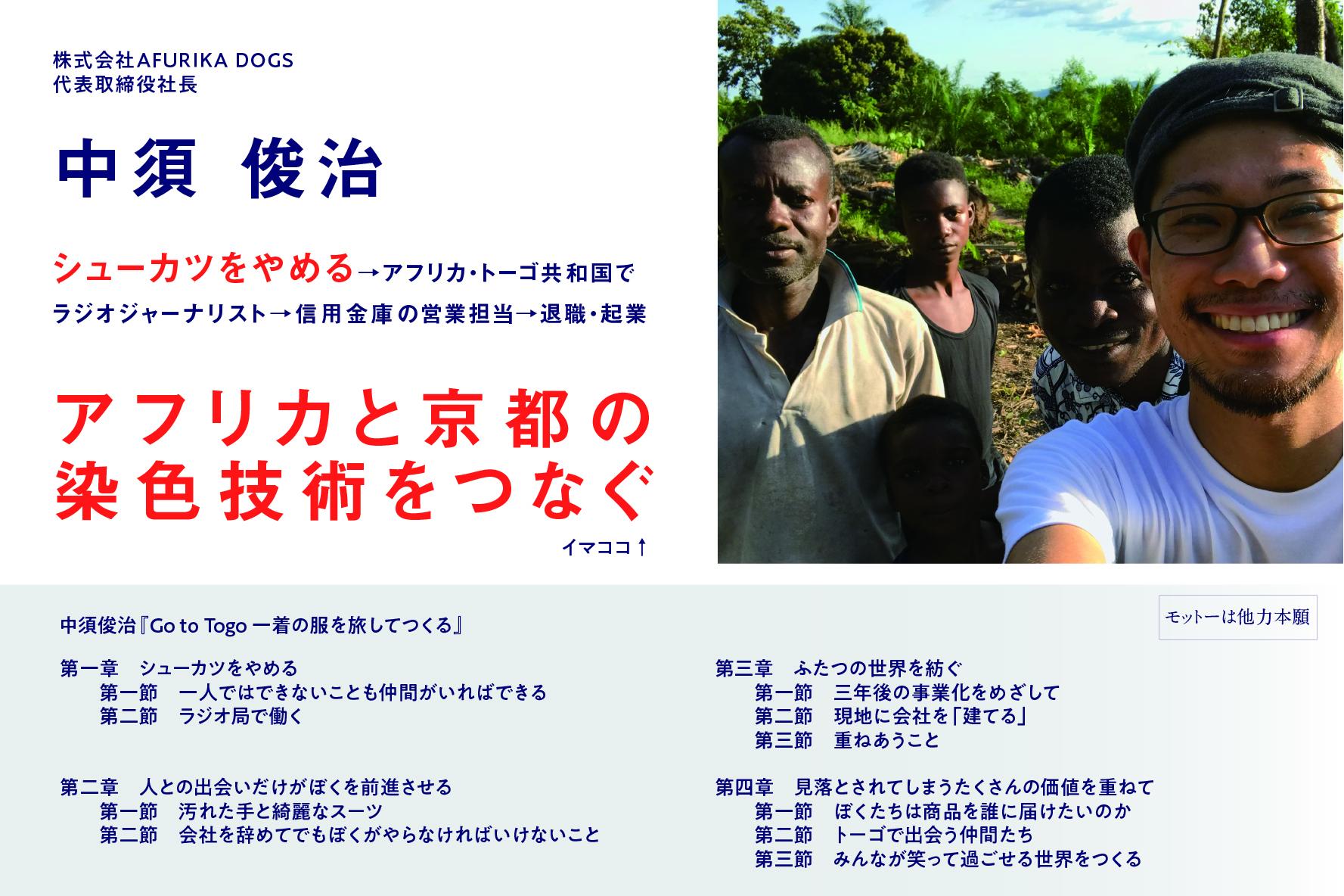 中須俊治『Go to Togo 一着の服を旅してつくる』烽火書房
