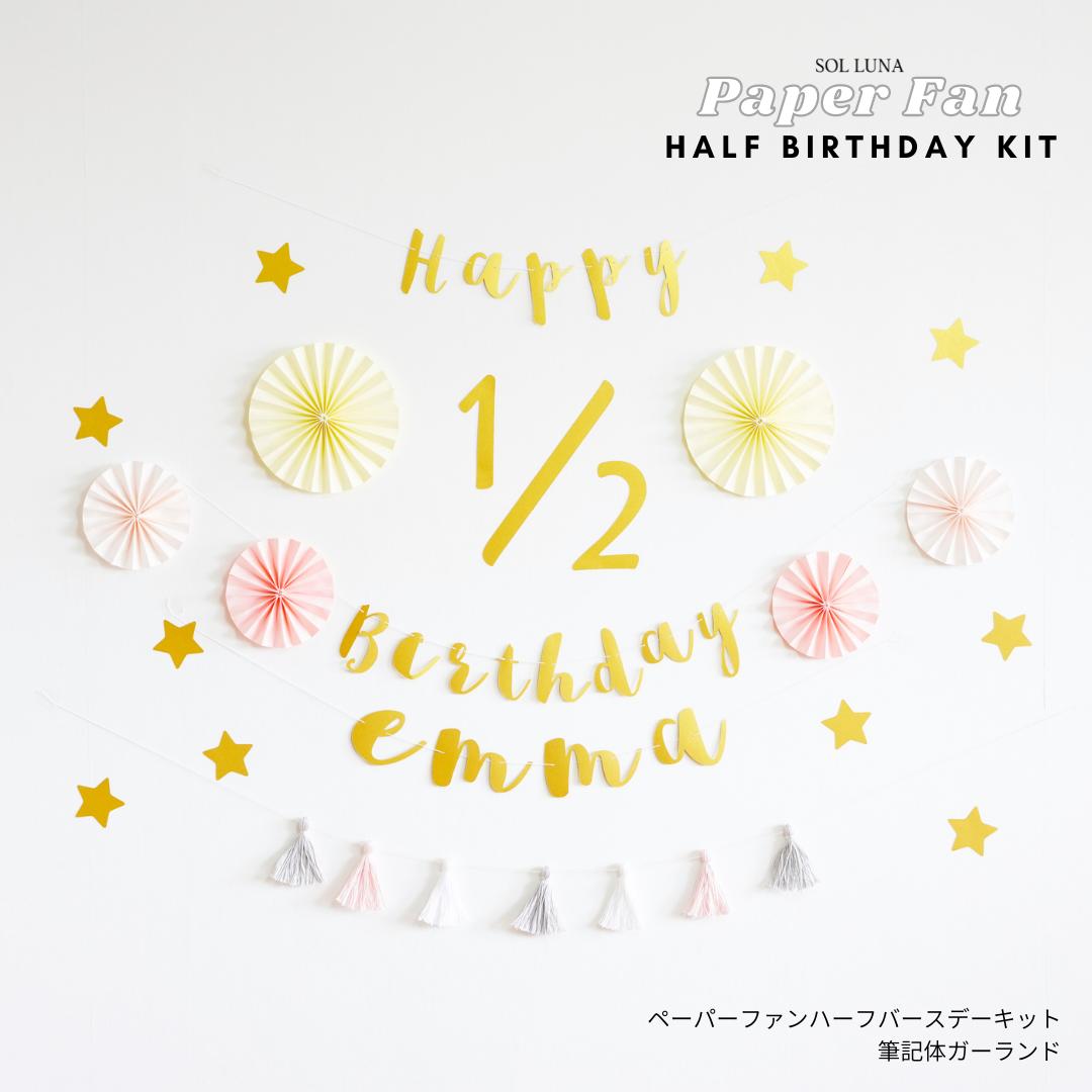 【全2カラー】ペーパーファン ハーフバースデーキット(筆記体ガーランド)誕生日 飾り付け 飾り ガーランド 風船