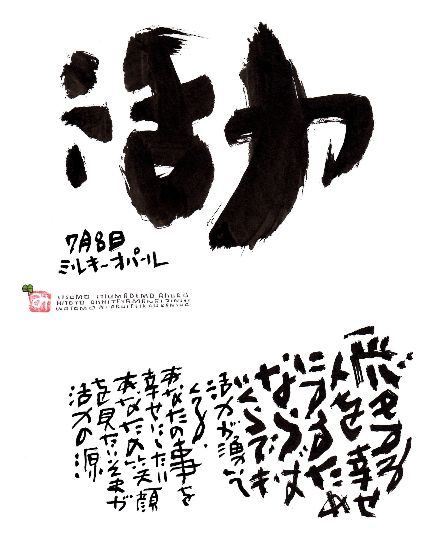 7月8日 結婚記念日ポストカード【活力】