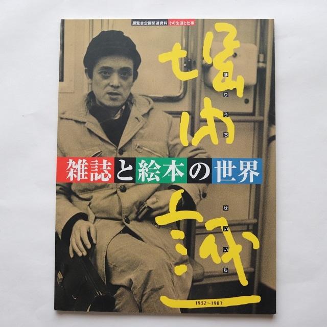 「堀内誠一 雑誌と絵本の世界」展 / 平塚市美術館