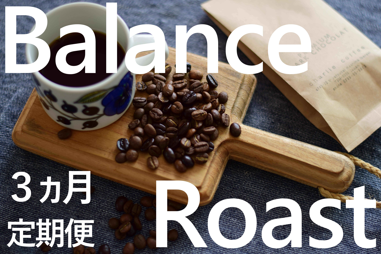 [ 送料込 ]【3か月定期便】4種飲み比べ・バランスアロマ柔らか優しいローストセット