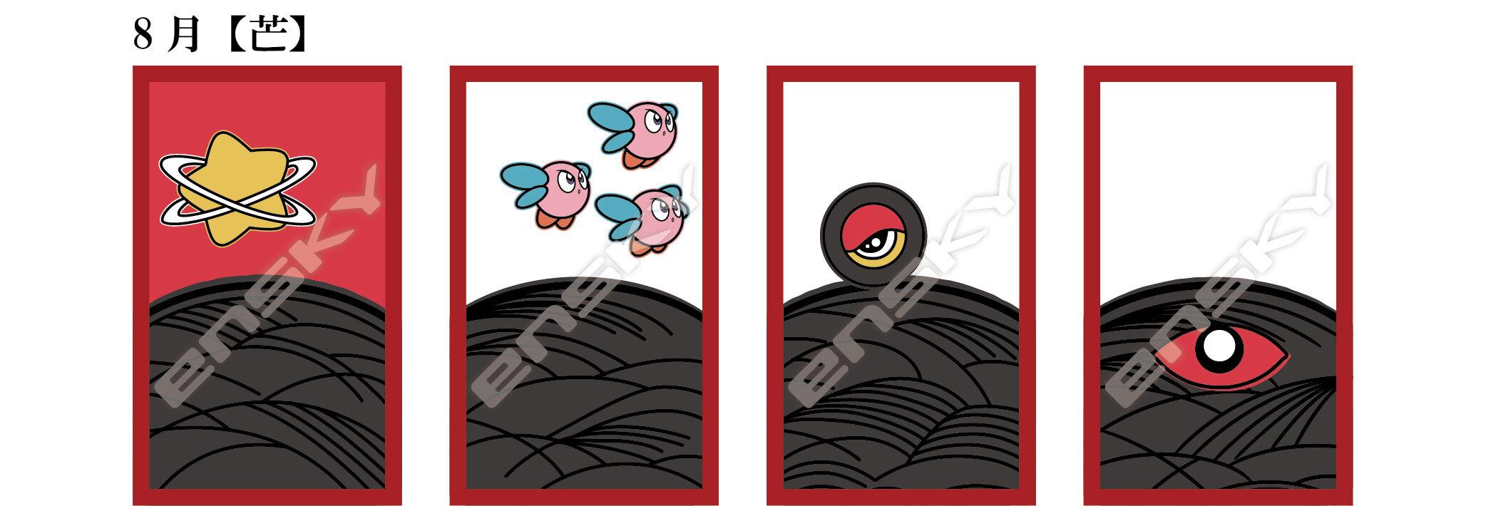 星のカービィ花札 Kirby  /  エンスカイ