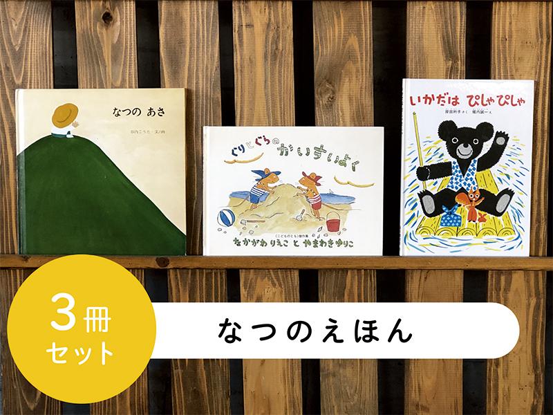 【送料無料】なつのえほん/3冊セット