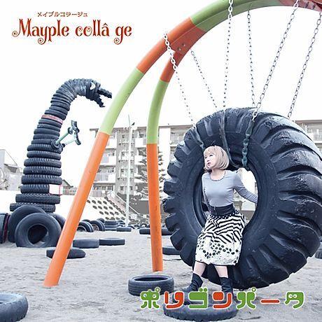 【CD】ポリゴンパーク/メイプルコラージュ