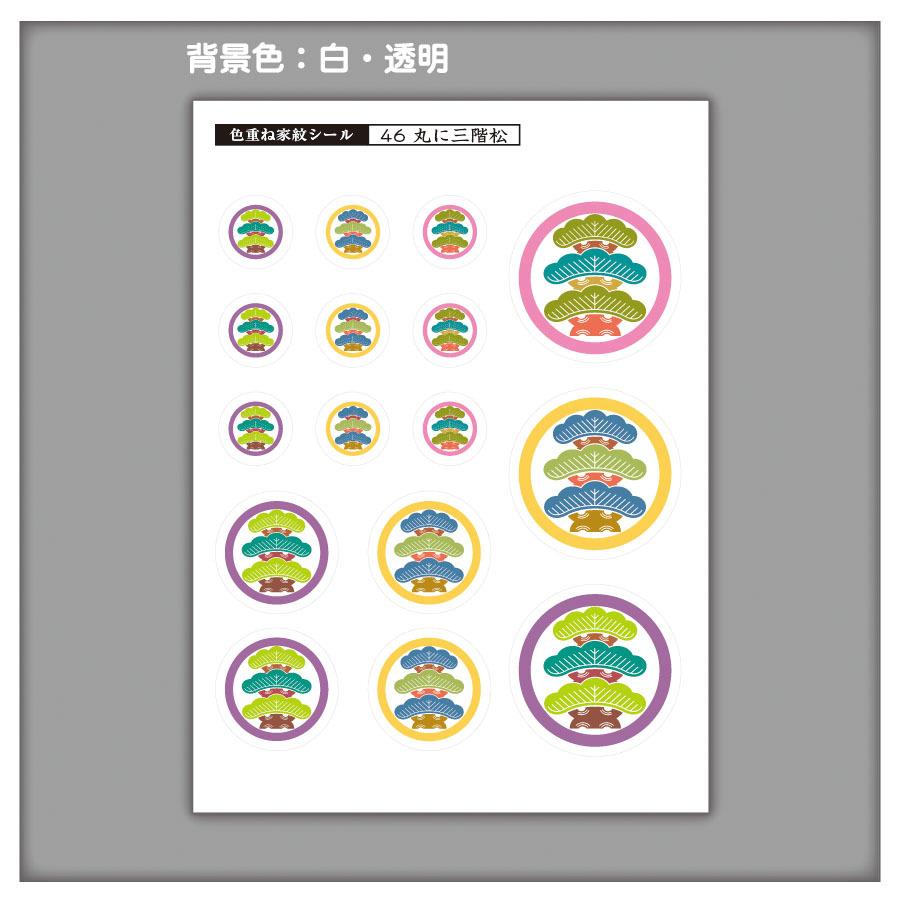 家紋ステッカー 丸に三階松| 5枚セット《送料無料》 子供 初節句 カラフル&かわいい 家紋ステッカー