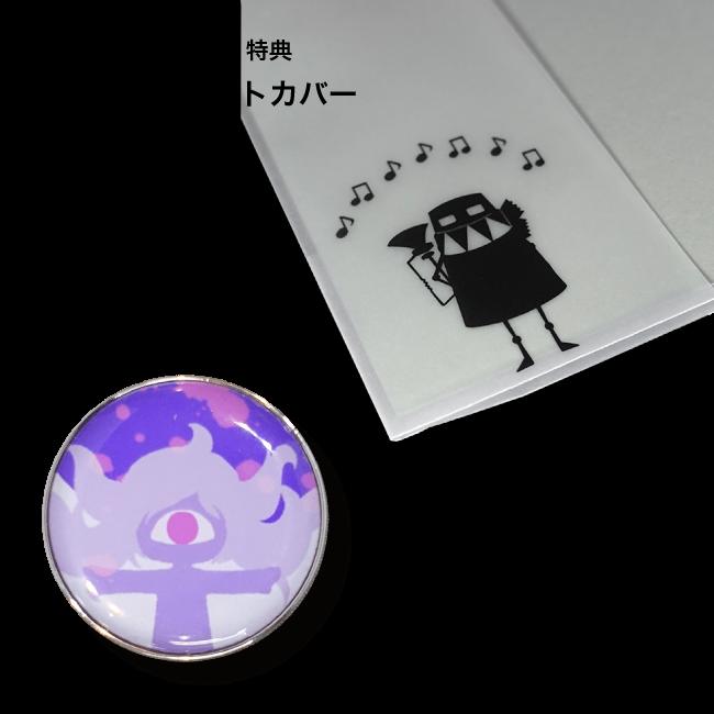 sasakure.UK / 不謌思戯モノユカシー【初回生産限定盤】 - 画像5