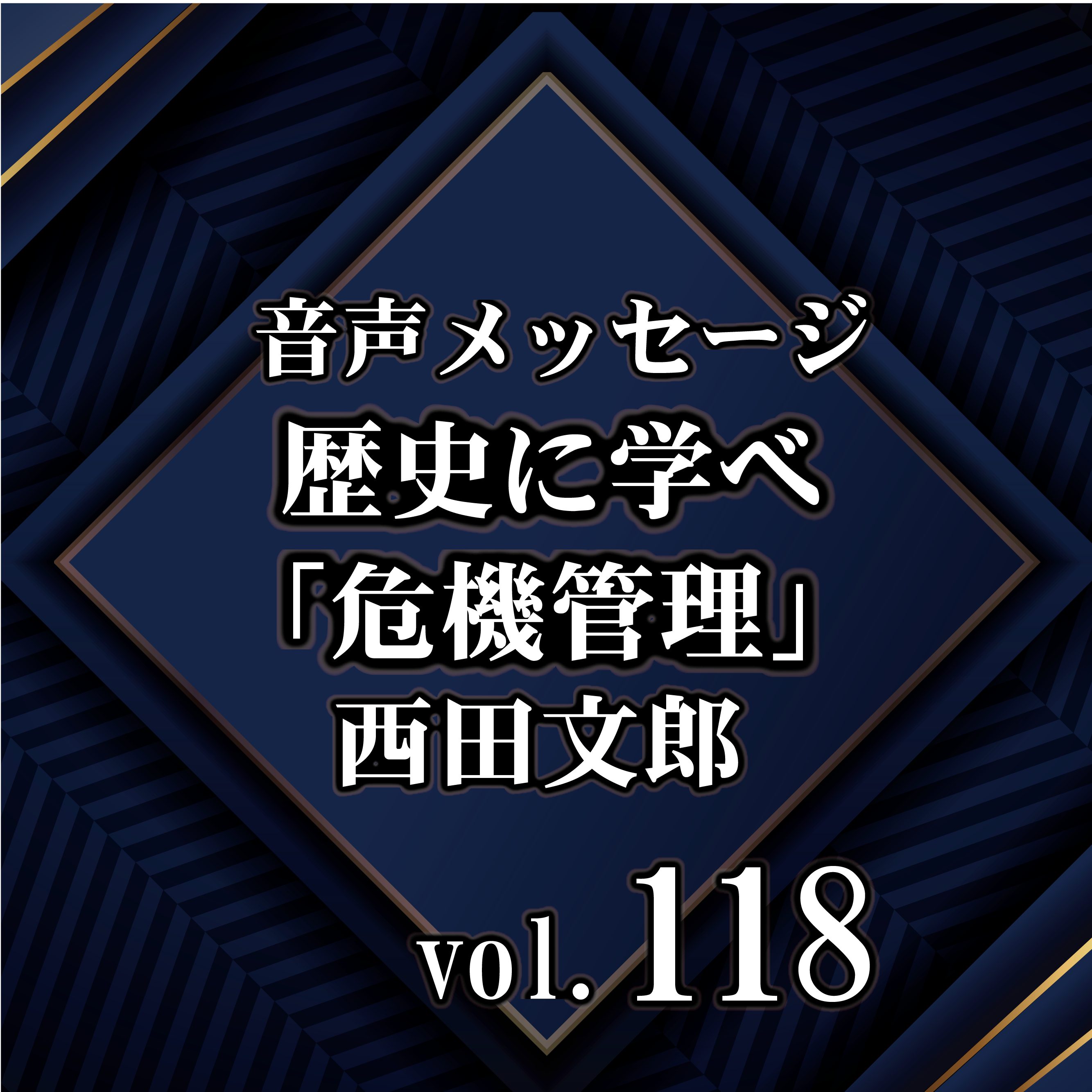 西田文郎 音声メッセージvol.118『歴史に学べ「危機管理」』