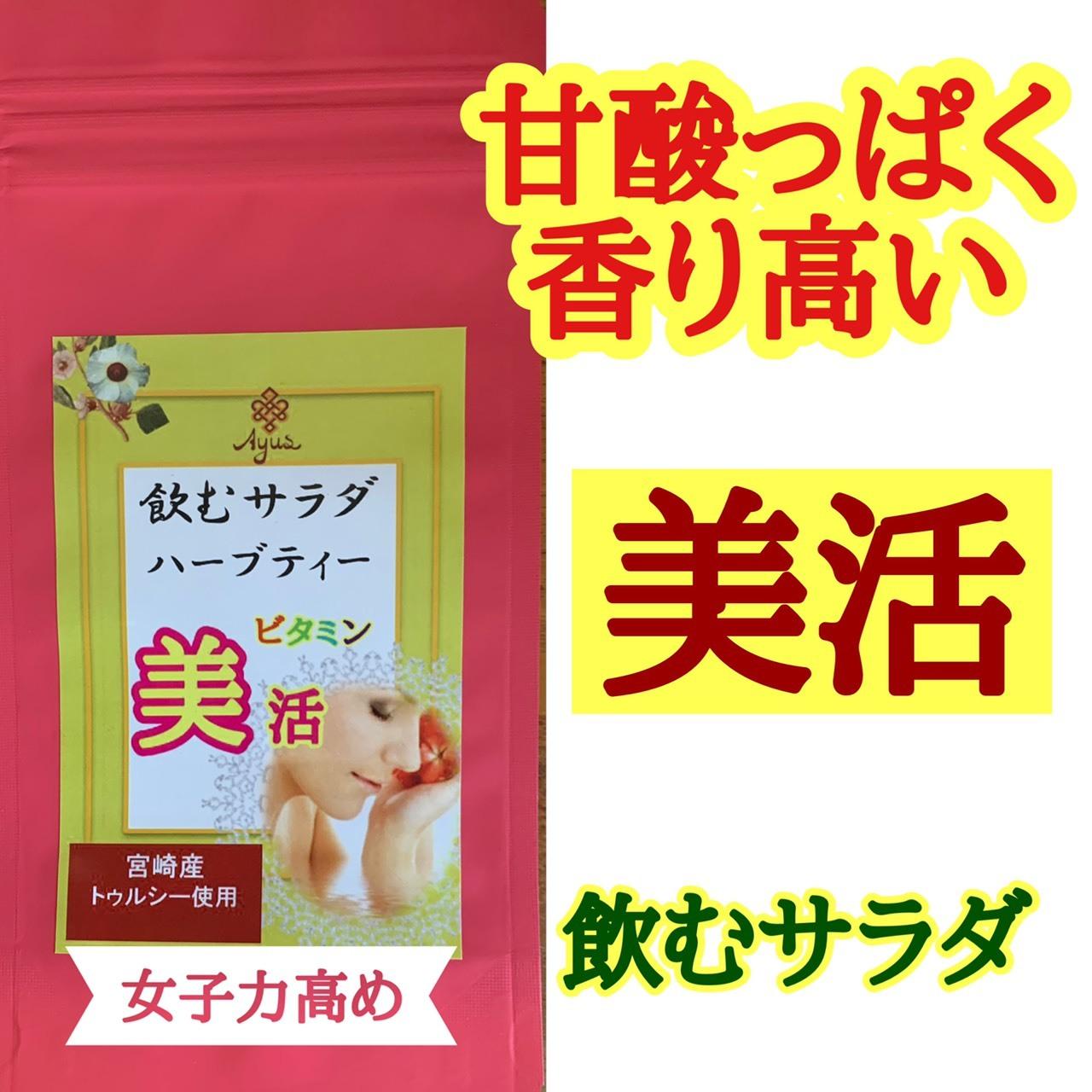 飲むサラダ・ビタミン美活 ハーブティー★ アーユスオリジナルブレンド