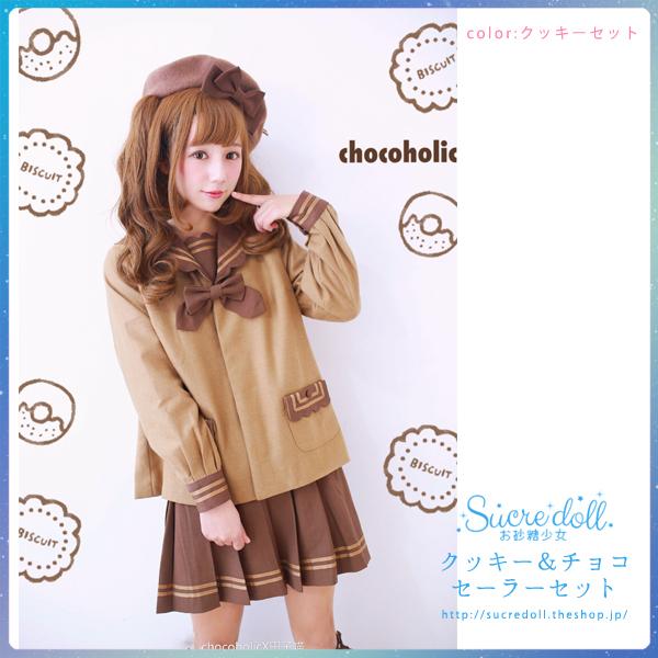 [2color]クッキー&チョコセーラーセット
