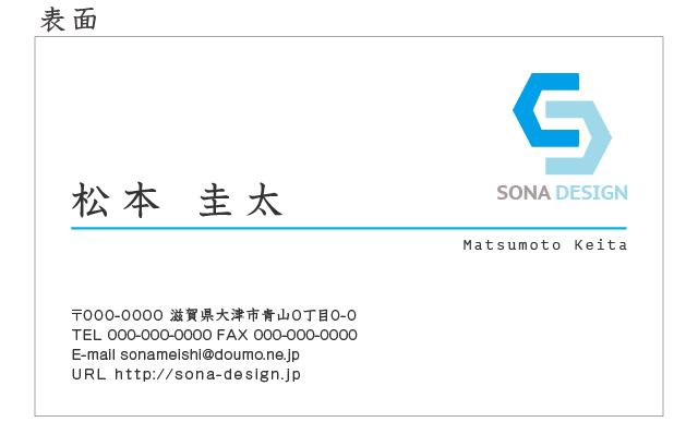 ビジネス片面名刺・ブルー 005 100枚