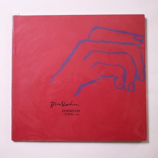 Ben Shahn: Exhibition TOKYO 1970 ベン・シャーン展  南天子画廊 / 現代美術