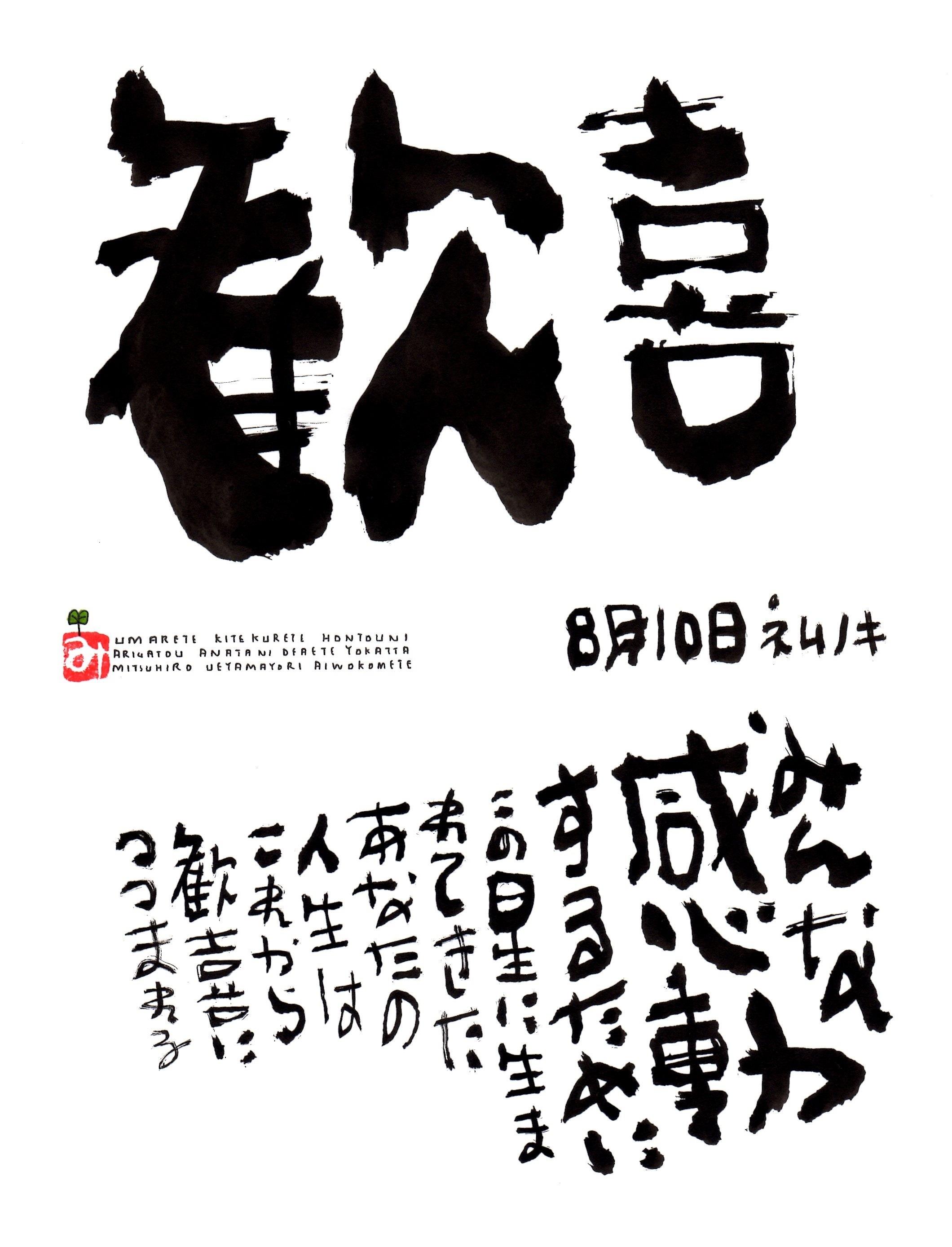 8月10日 誕生日ポストカード【歓喜】Rejoicing
