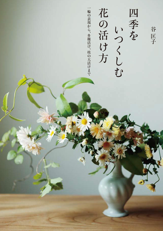 【送料無料】『四季をいつくしむ花の活け方』[書籍] - 画像1