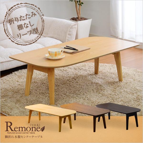 脚折れ木製センターテーブル【-Remone-リモネ】(リーフ型ローテーブル)|一人暮らし用のソファやテーブルが見つかるインテリア専門店KOZ|《MTS》