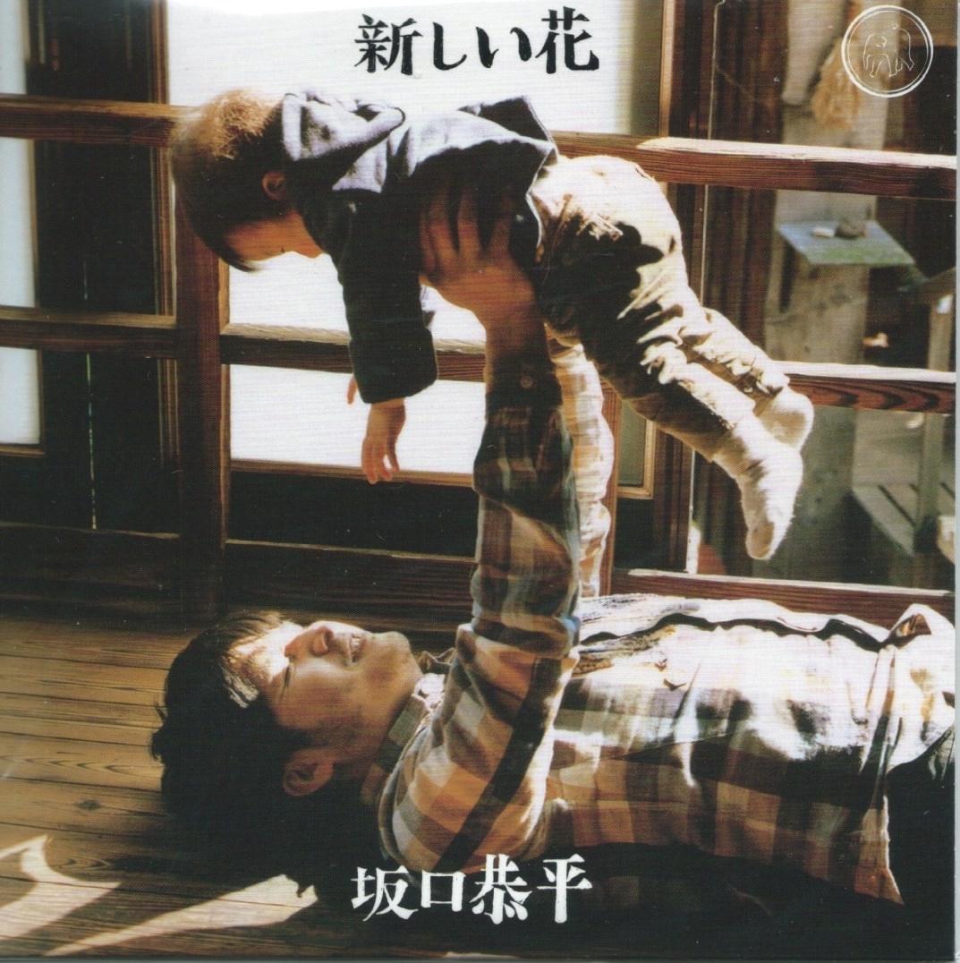 坂口恭平:新しい花[CD]