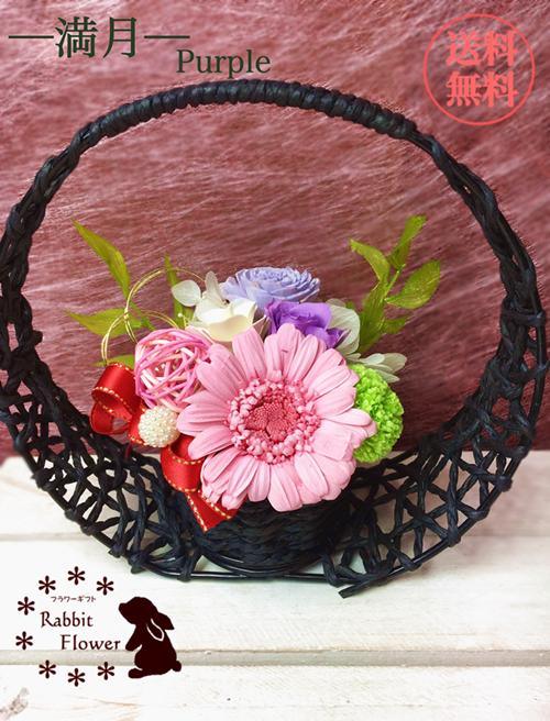 【贈り物】和風プリザーブドフラワーアレンジ Purple【プレゼント】