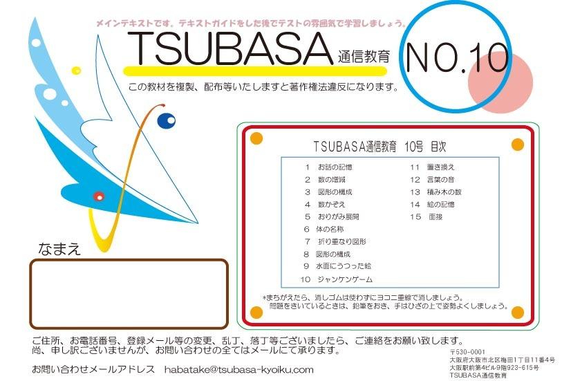 TSUBASA通信教育10号