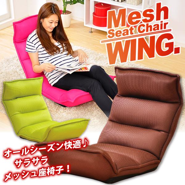 さらさらメッシュの低反発座椅子 【-Wing- ウィング】|一人暮らし用のソファやテーブルが見つかるインテリア専門店KOZ|《ZM-140》