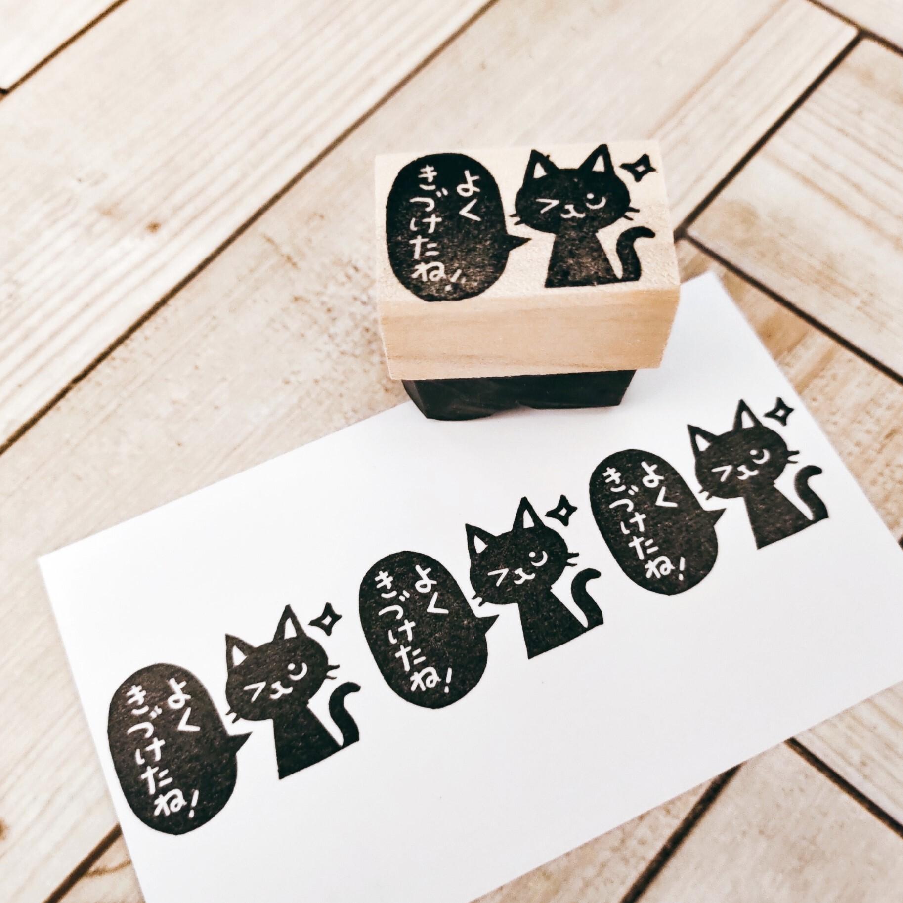 黒猫「よくきづけたね!」