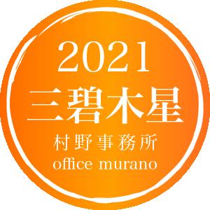 三碧木星【一般タイプ】吉方位表2021